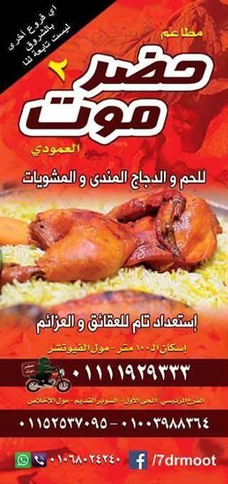 مطعم حضرموت العمودي فرع ال100 متر