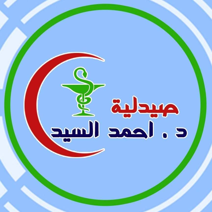 صيدلية د.أحمد السيد