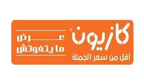 عروض كازيون ماركت بمدينة الشروق اشتري ب 100 جنيه و أدخل سحب علي عمرة و العديد من الجوائز