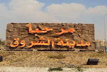 الإسكان تحذّر من التعامل على أراضٍ بمدينة الشروق